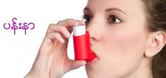 Asthma (1) ပန္းနာ (၁)