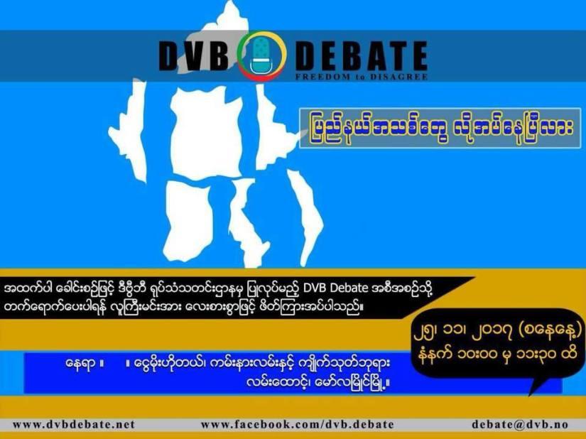 DVB Debate ေမာ္လျမိဳင္မွာေဆြးေႏြးမယ္