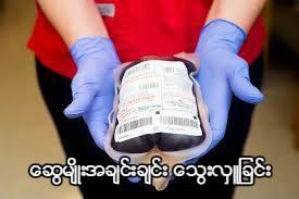 Blood donation from a family member ေဆြမ်ိဳးအခ်င္းခ်င္း ေသြးလွဴျခင္း