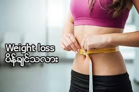 Weight loss ပိန္ခ်င္သလား