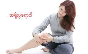 osteoporosis အရိုးပြေရာဂါ