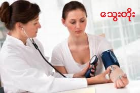 Hypertension (1) ေသြးတိုးေရာဂါ (၁)