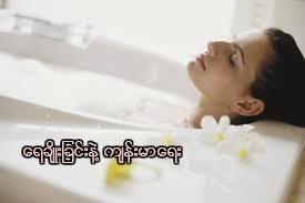 Bathing and Health ေရခ်ိဳးျခင္းနဲ႔ က်န္းမာေရး