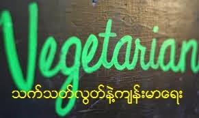 Vegetarianism သက္သတ္လြတ္ ႏွင့္ က်န္းမာေရး