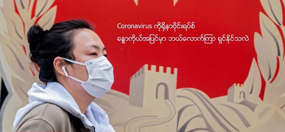 Coronavirus ကိုရိုနာဗိုင္းရပ္စ္ ခႏၶာကိုယ္အျပင္မွာ ဘယ္ေလာက္ၾကာ ရွင္ႏိုင္သလဲ