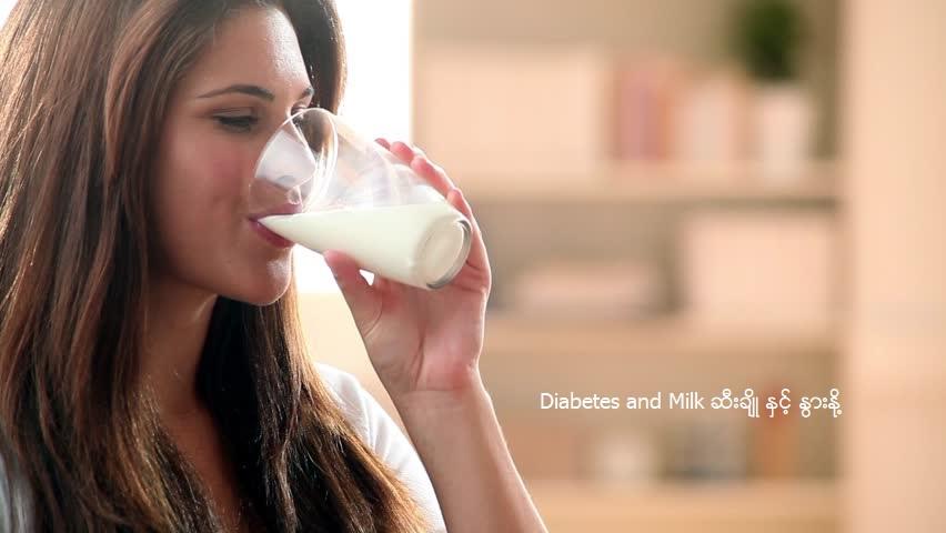 Diabetes and Milk ဆီးခ်ိဳ ႏွင့္ ႏြားႏို႔