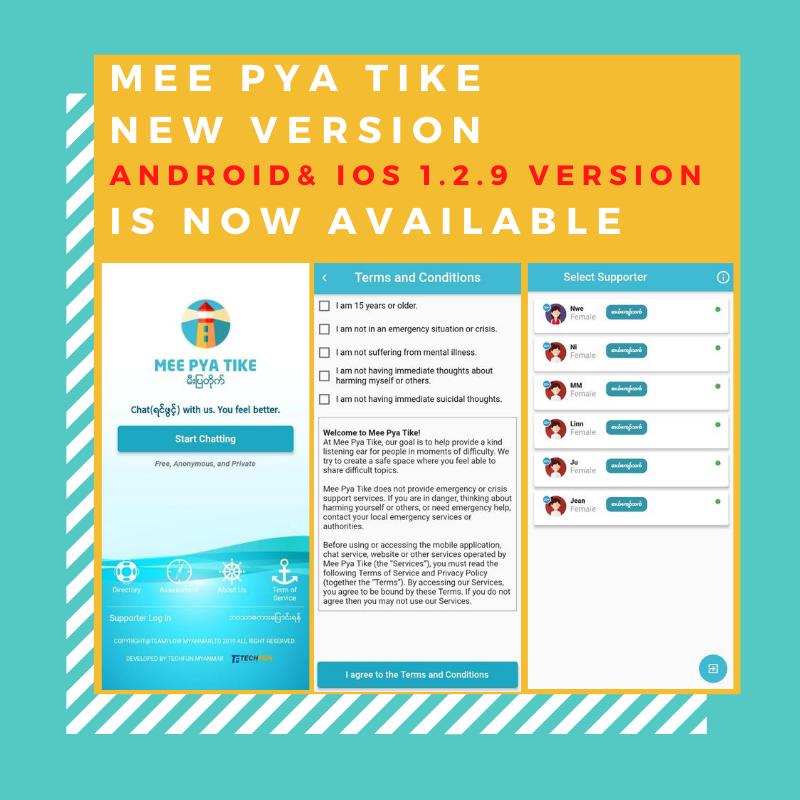 Mee Pya Tike