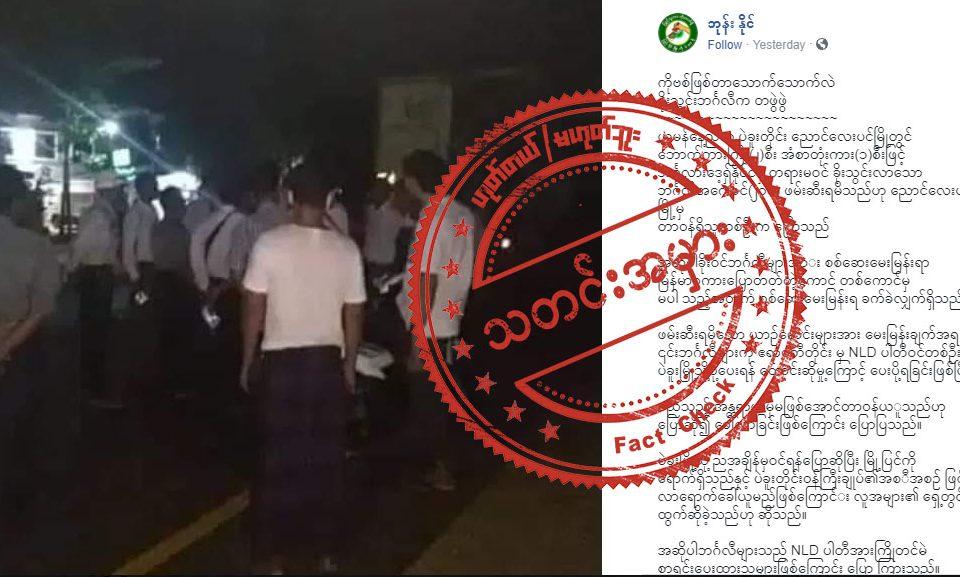 bangali-200-people-false-photo-960x577