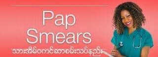 Pap smear သားအိမ်ဝကင်ဆာ စမ်းသပ်နည်း